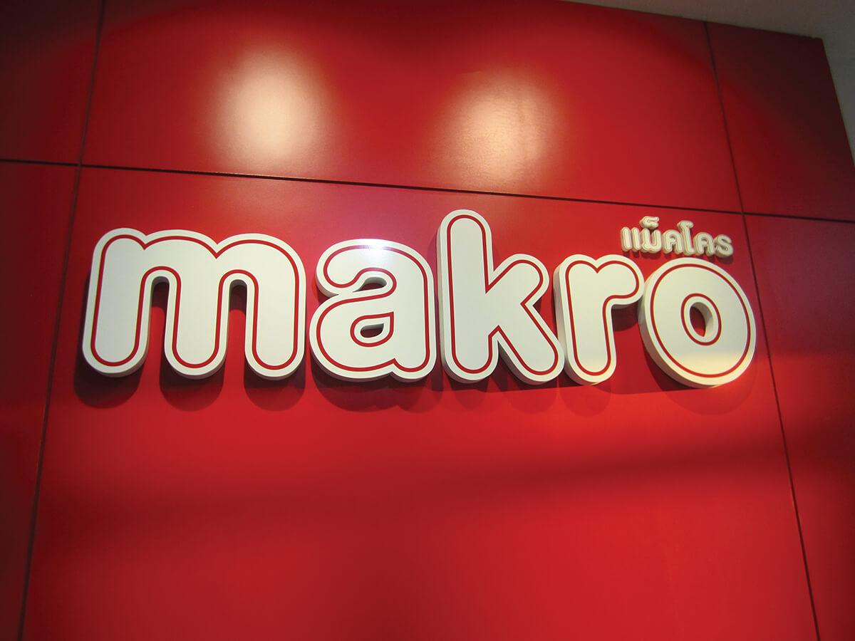 Siam Makro jadi salah satu perusahaan terbaik asal Thailand yang mendapat tempat dalam daftar 200 Best Over A Billion.
